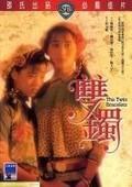 Shuang Cho (The Twin Bracelets)