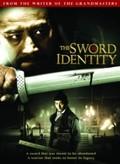 Wo kou de zong ji (The Sword Identity)