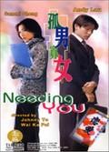 Needing You (Goo naam gwa neui)