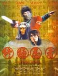Chung gik yan je (Lethal Ninja)