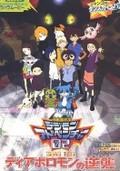 Digimon Adventure 02: Revenge of Diaboromon (Dejimon adobench� 02 - Diaboromon no gyakush�)