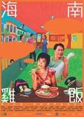 Rice Rhapsody (Hainan ji fan)