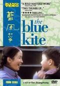 The Blue Kite (Lan feng zheng)