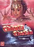 Chhota Chetan