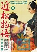 Chikamatsu monogatari (The Crucified Lovers)