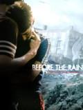 Before the Rain (Pred dozhdot)