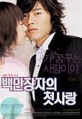 Baekmanjangja-ui cheot-sarang (A Millionaire's First Love)