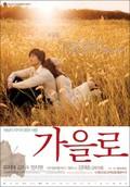 Gaeulro (Trace of Love)