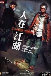 Yan tsoi gong wu (A Mob Story)