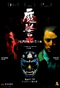 That Demon Within (Mo Jing)