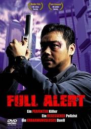 Go do gaai bei (Full Alert) (High Level Readiness)