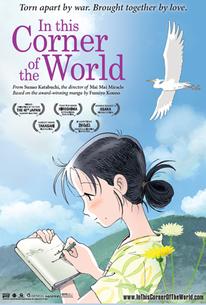 In This Corner of the World (Kono sekai no katasumi ni)