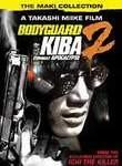 Bodyguard Kiba 2: Combat Apocalypse (Bodigaado Kiba: Shura no mokushiroku 2)