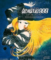 Galaxy Express 999: Eternal Fantasy (Ginga tetsudô Three-Nine: Eternal Fantasy)
