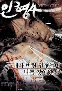 Inhyeongsa (The Doll Master)