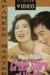 Naked Youth (Seishun zankoku monogatari) (A Story of the Cruelties of Youth)