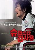 Superstar Gam Sa-Yong (Mr. Gam's Victory)