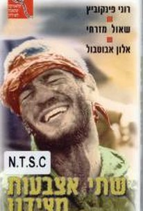 Shtei Etzbaot Mi'Tzidon (Ricochets)