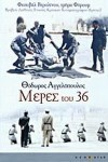 Days of 36 (Meres tou '36)