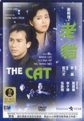 The Cat (Lao mao)