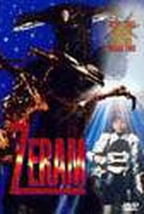Zeiramu (Zeram) (Zeiram)