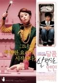 Dalkom, salbeorhan yeonin (My Sweet, Yet Brutal Sweetheart) (My Scary Girl)