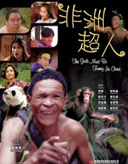 Fei zhou chao ren (The Gods Must Be Crazy V)