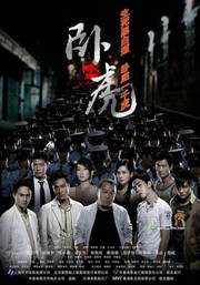 Ngor Fu (Crouching Tiger) (Operation Undercover) (Wo Hu)