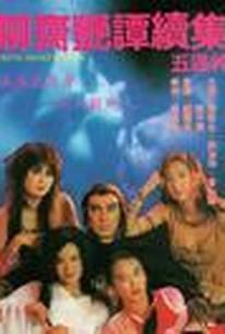 Erotic Ghost Story 2 (Liao zhai yan tan xu ji zhi wu tong shen)