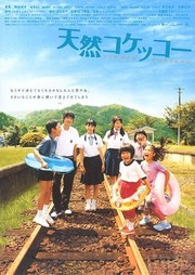 Tennen Kokekk� (A Gentle Breeze in the Village)