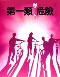 Di yi lei xing wei xian (Don't Play with Fire) (Dangerous Encounters: 1st Kind)