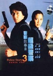 Supercop (1996)