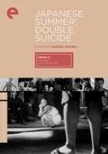 Muri shinj�: Nihon no natsu (Japanese Summer: Double Suicide)