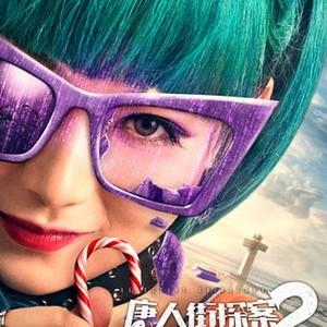 Detective Chinatown 2 2018 Rotten Tomatoes
