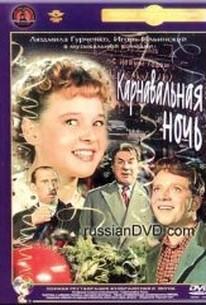 Karnavalnaya noch (Carnival in Moscow)
