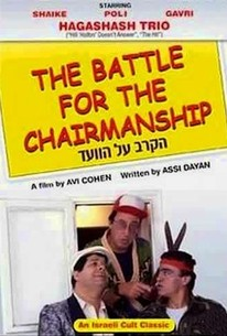 Ha-Krav Al HaVa'ad (Battle of the Chairmanship)(House Committe Rivalry)(Mondo Condo)