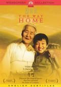 The Way Home (Jibeuro)