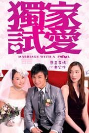 Duk ga si oi (Marriage With a Fool)