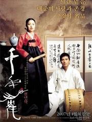 Chun nyun hack (Beyond the Years)
