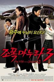 Jopog manura 3 (My Wife Is a Gangster 3)