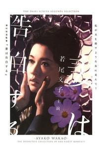 Tsuma wa kokuhaku suru (A Wife Confesses)