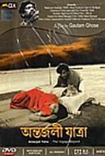 Antarjali Jatra (The Voyage Beyond)