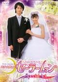 Bish�jo Senshi Sailor Moon: Special Act