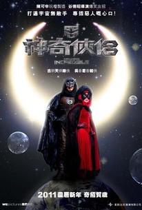 Mr. and Mrs. Incredible (San kei hap lui)