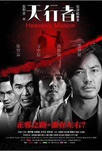 Tin heng tse (Heavenly Mission)