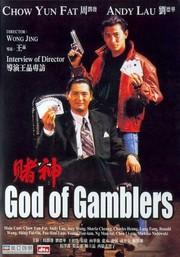 Du shen (God of Gamblers)