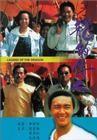 Long de chuan ren (Legend of the Dragon)