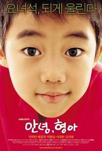 Annyeong, hyeonga (Hello Brother) (Little Brother)