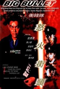 Chung fung dui liu feng gaai tau (Big Bullet) (Emergency Unit: Angry Fire Street Corner)