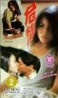 Wei qing (Fatal Love )